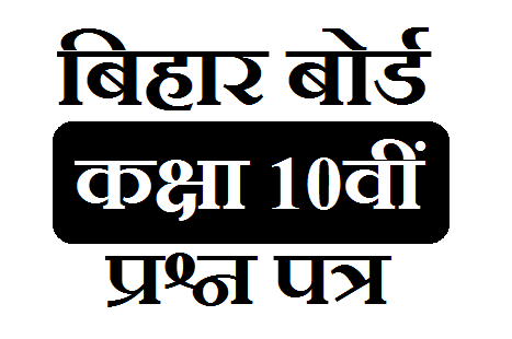 Bihar Board 10th Model Paper 2018