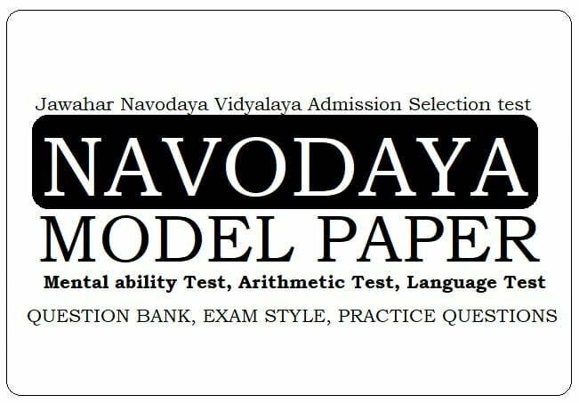 JNVST Model Paper 2020