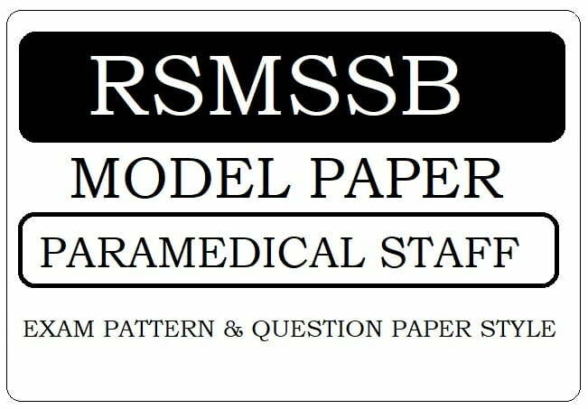 RSMSSB Para Medical Staff Model Paper 2020