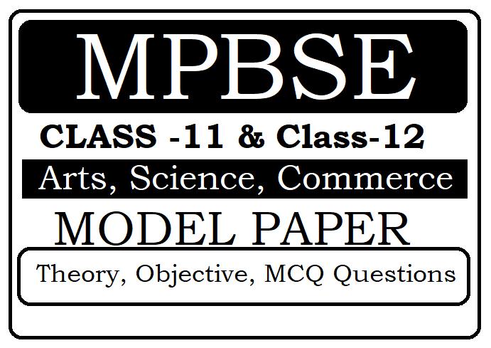 MP Board 12th Model Paper 2020 MPBSE HSSC Question Bank 2020
