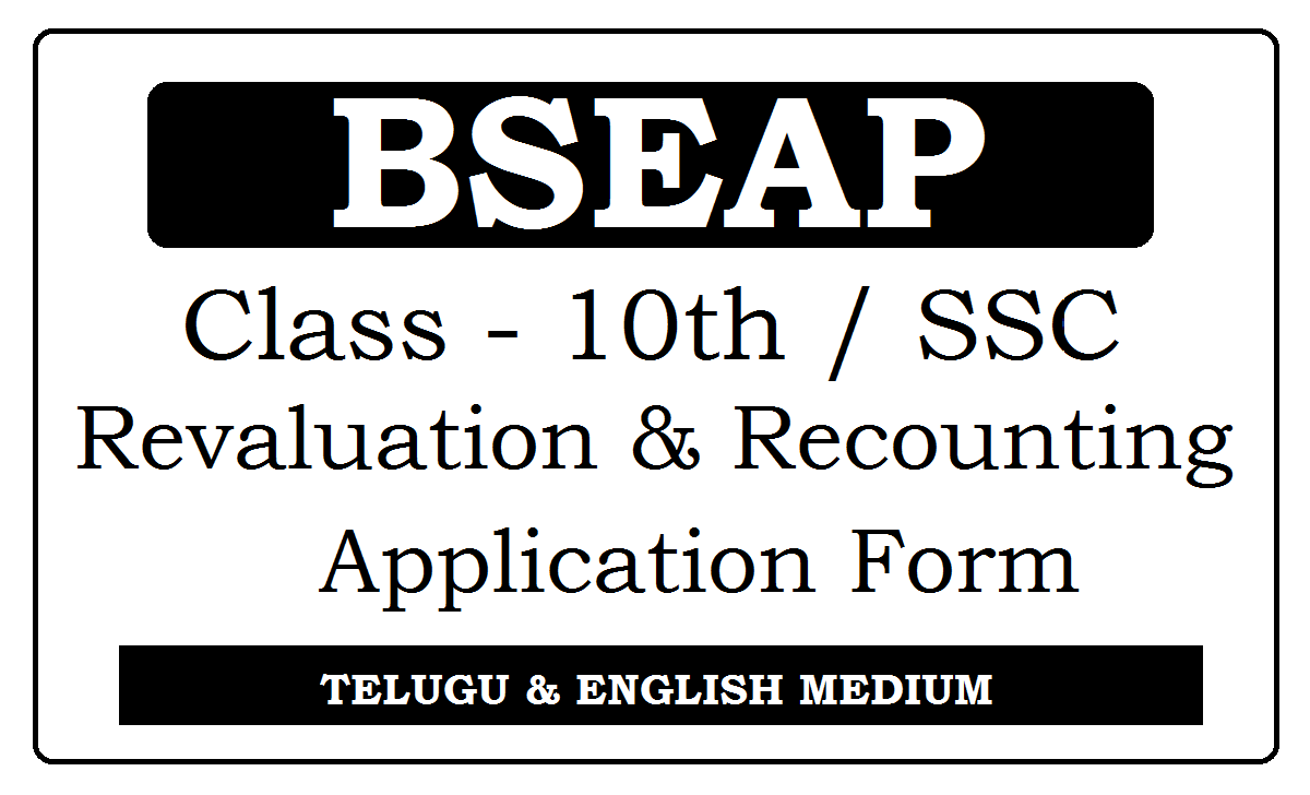 AP 10th Results Recounting application form 2021