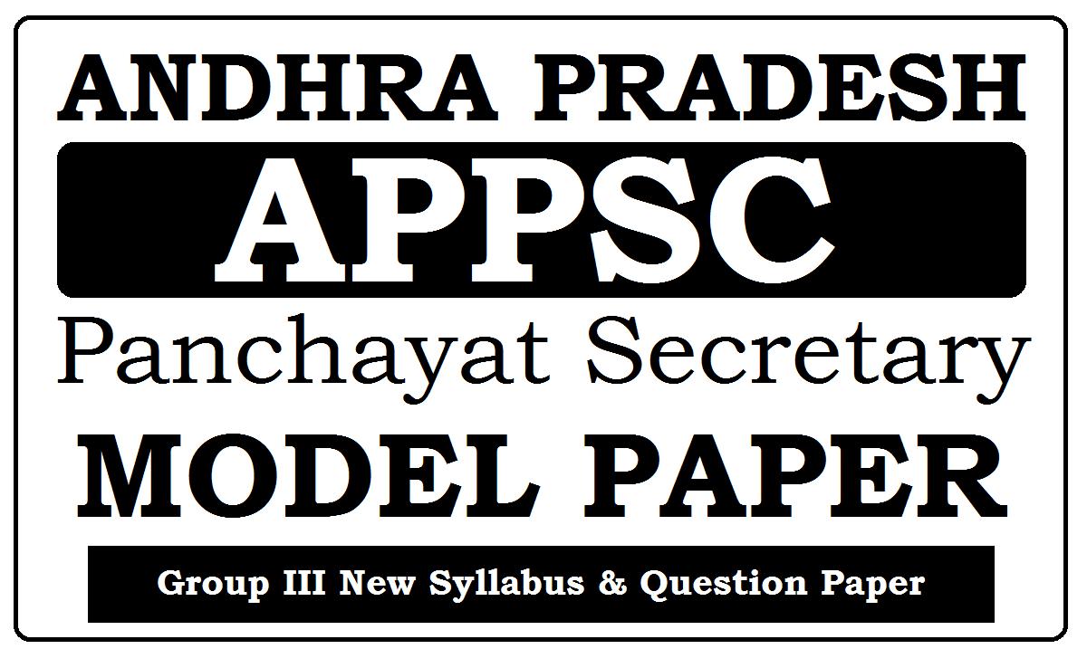 AP Panchayat Secretary 2020