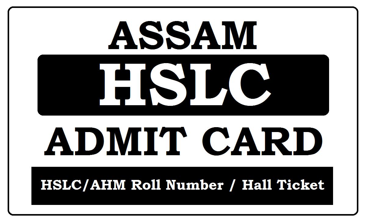 SEBA HSLC Admit Card 2021
