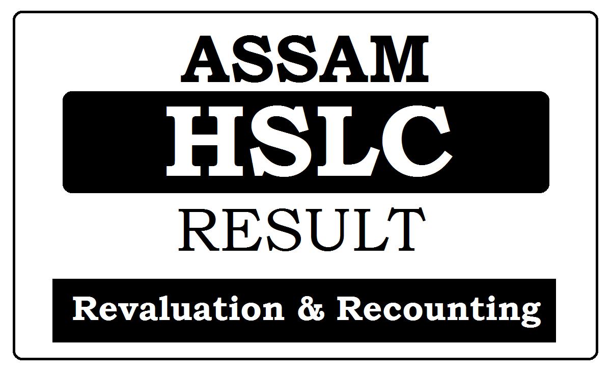 Assam Board SEBA HSLC Result 2020