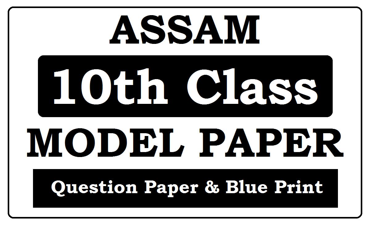 SEBA 10th Model Paper 2021