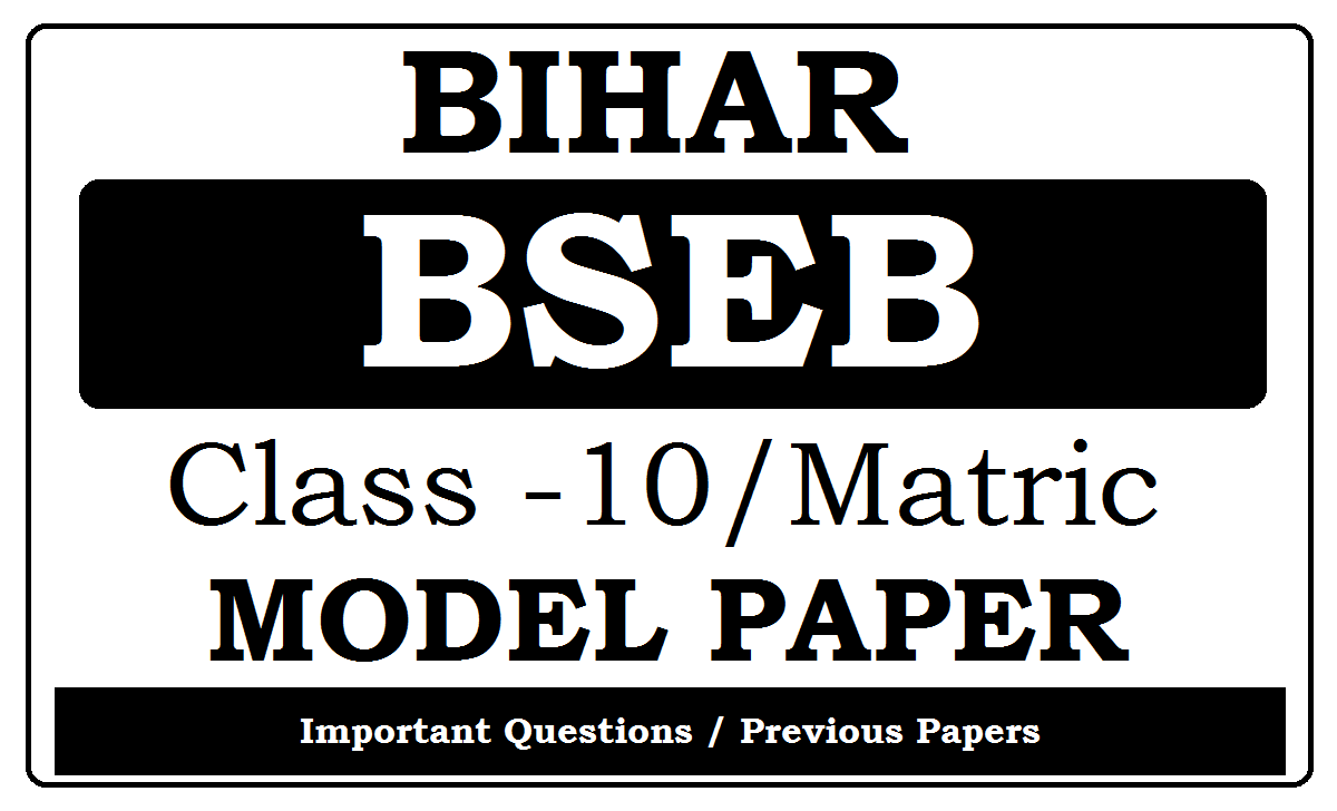 Bihar Board 10th Model Paper 2021