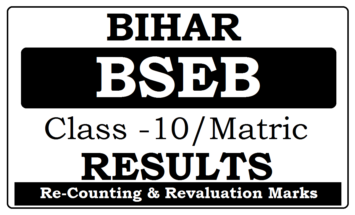 Bihar Board 10th Result Re Counting forum 2021