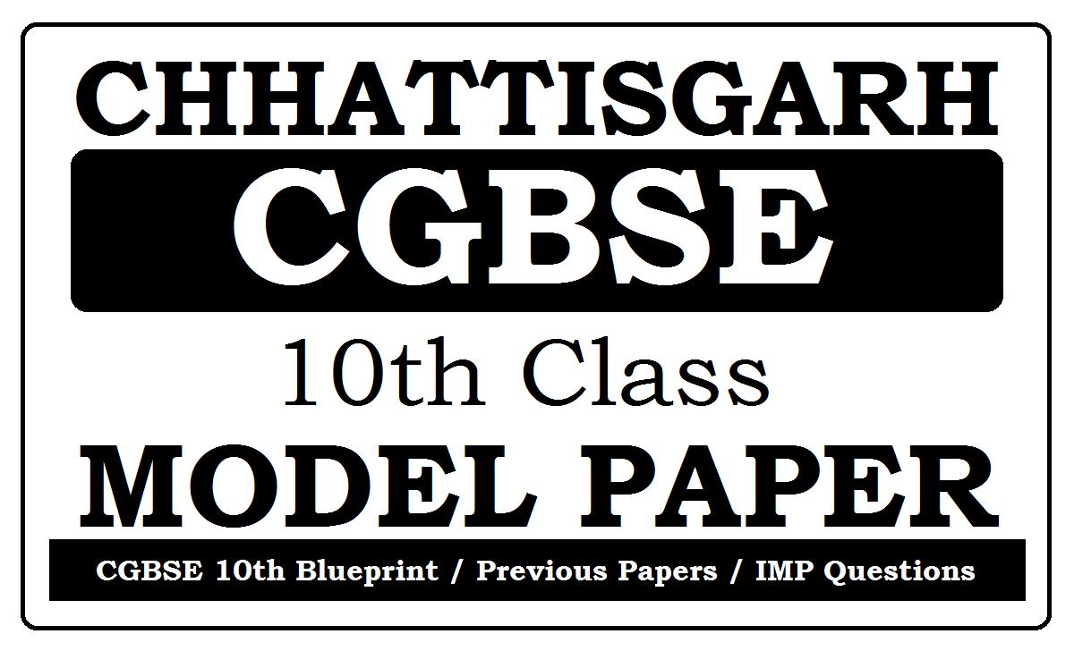 CG Board 10th Model Paper 2020