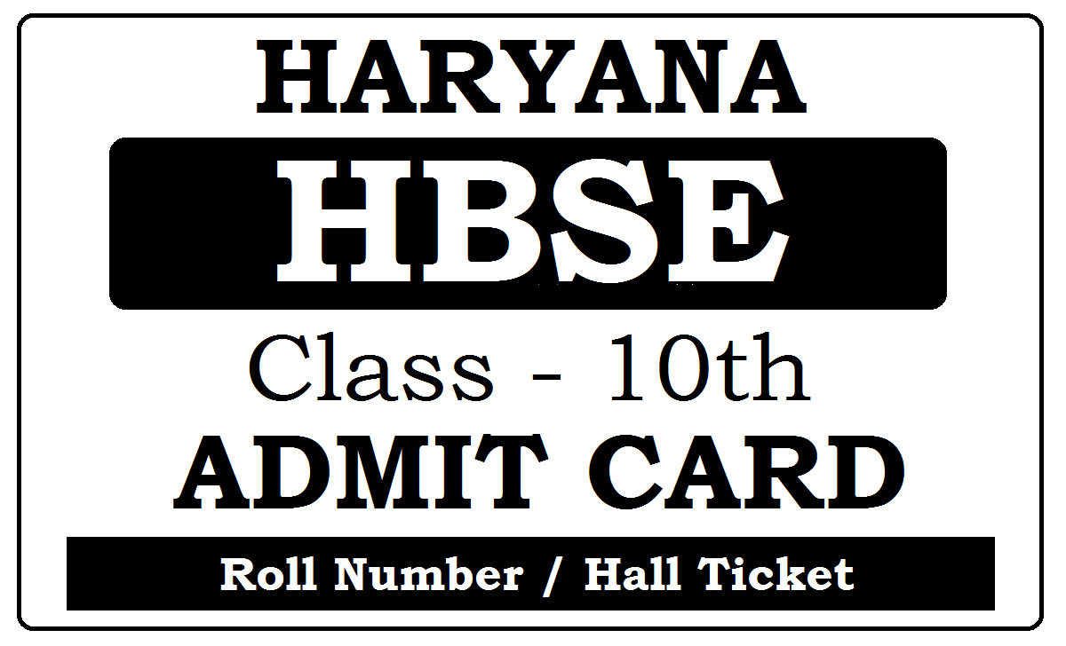 Haryana 10th Admit Card 2021