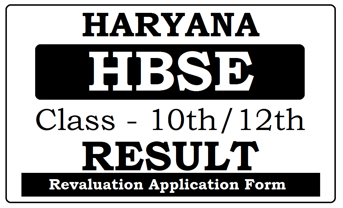 Haryana Board 10th Class Result re-evaluation Application Form 2020