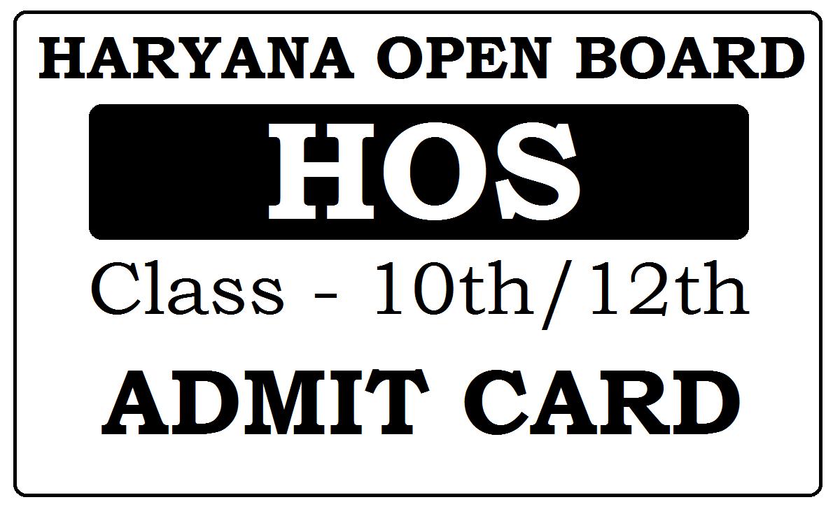 HOS Admit Card 2021