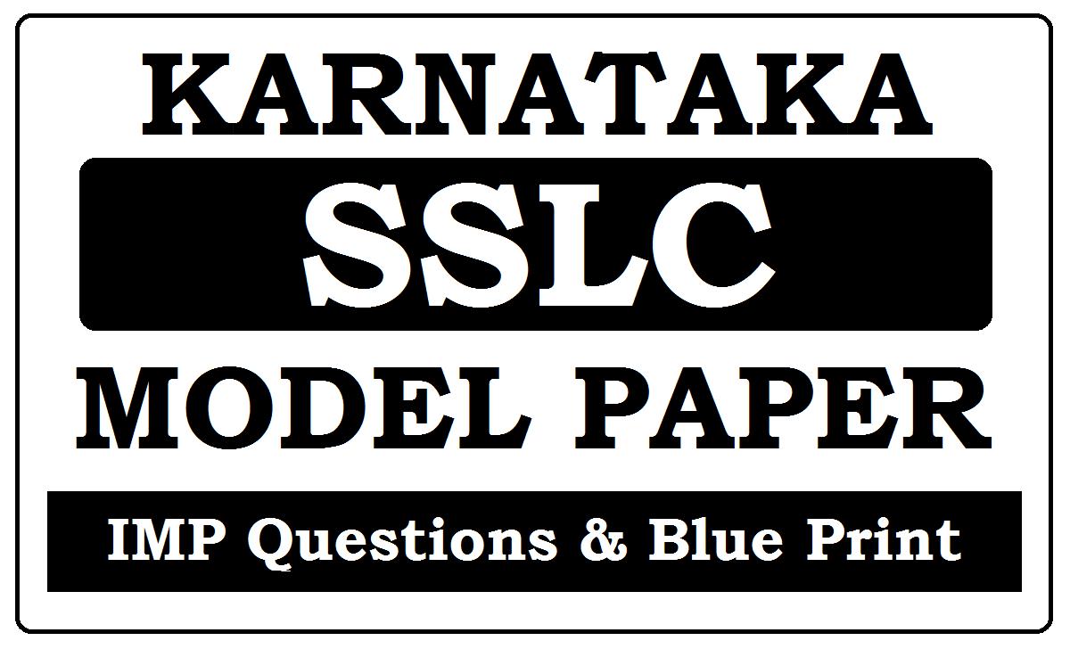 Karnataka SSLC Model Papers 2021