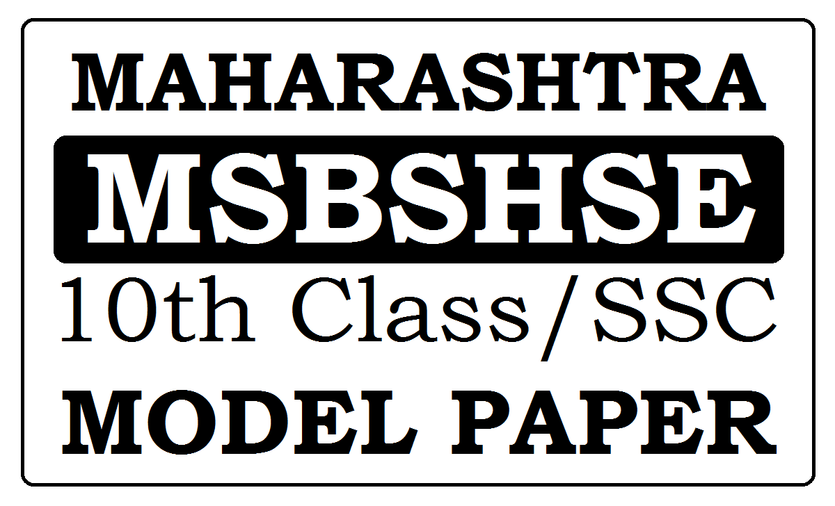 Maharashtra SSC Model Papers 2021