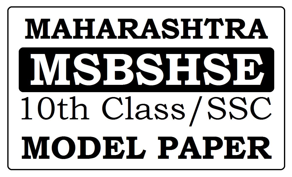 Maharashtra SSC Model Papers 2021