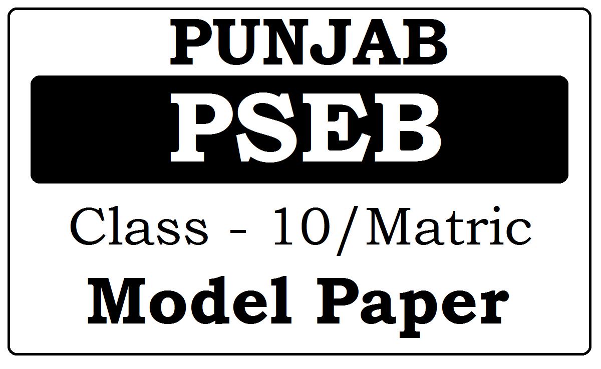 PSEB Matric Model Paper 2021