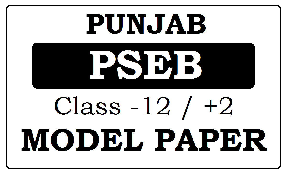 Punjab 12th Model Papers 2021