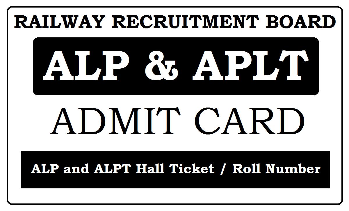RRB ALP & Technician Admit Card 2021