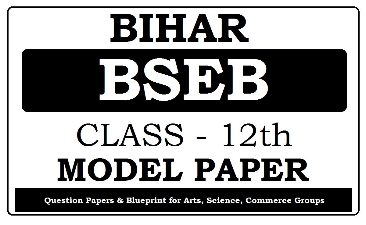 Bihar Board 12th Model Paper 2021
