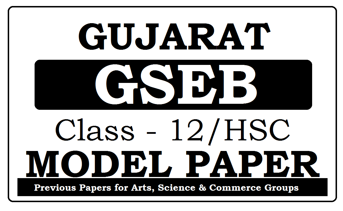 Gujarat 12th Model Papers 2020