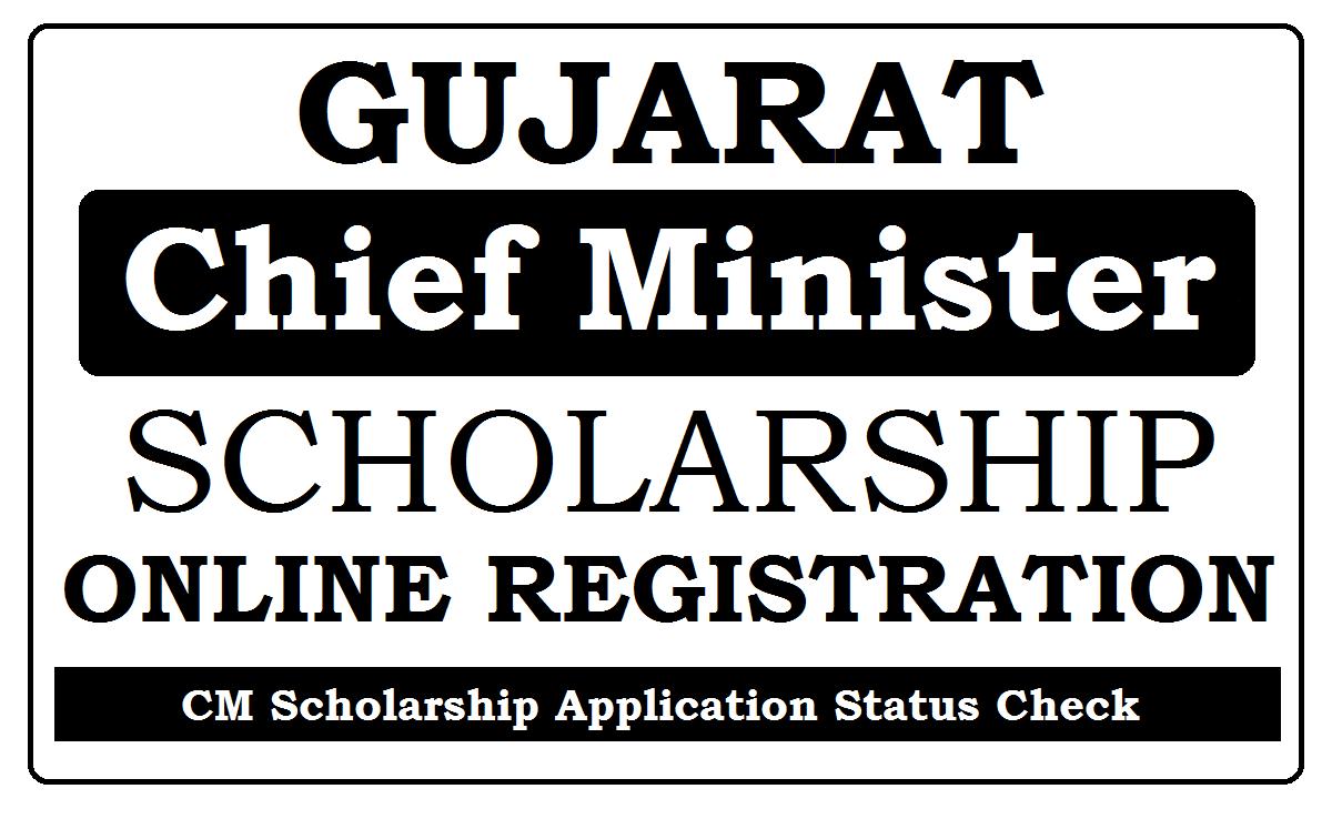 Gujarat CM Scholarship Online Registration 2022