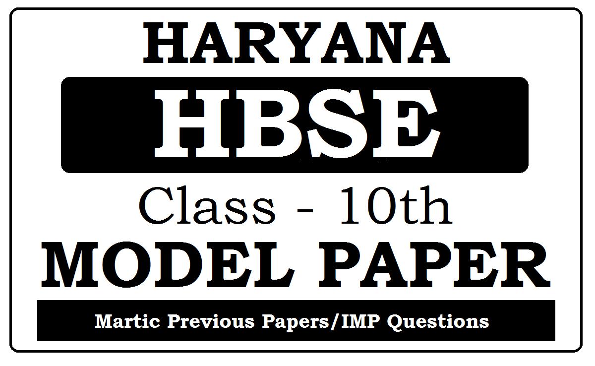 Haryana 10th Model Papers 2020