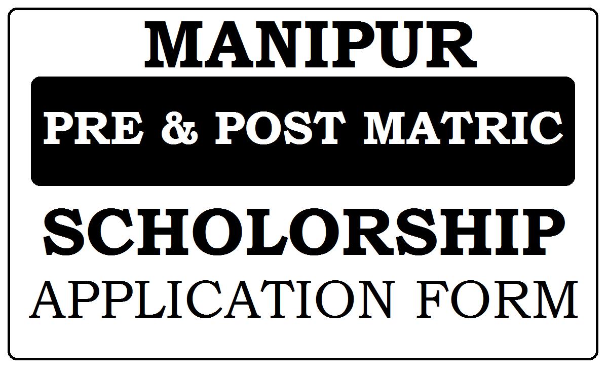 MOBC Manipur Scholarship 2020