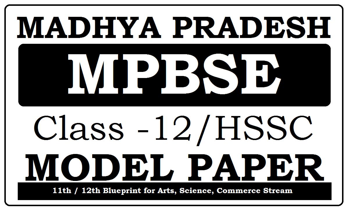 MP Board 11th / 12th Model Paper 2020