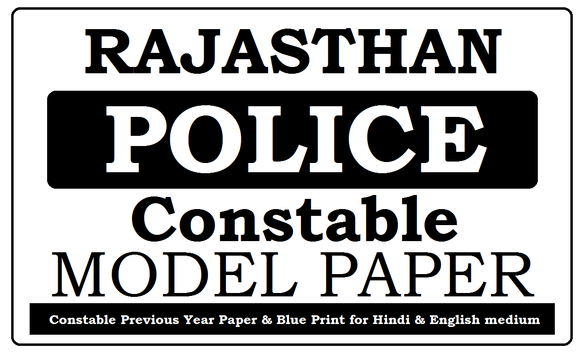 Rajasthan Police Constable Model Paper 2021