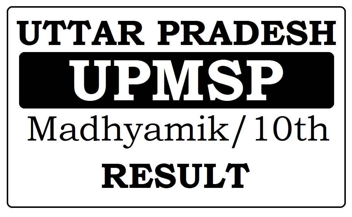 UP 10th Result 2020